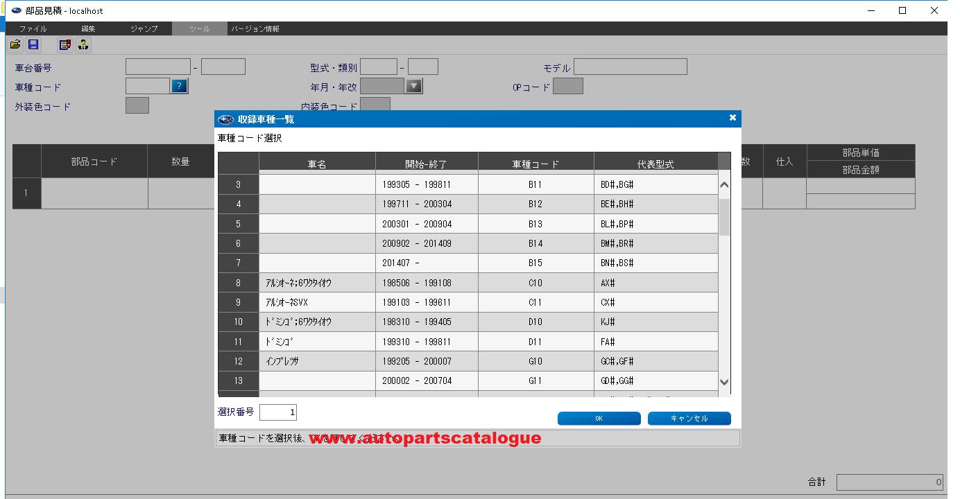 Subaru EPC3 Japan Parts Catalog